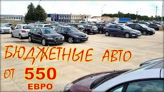 Авто по бюджетным ценам. Автомобили из Литвы от 550 евро.
