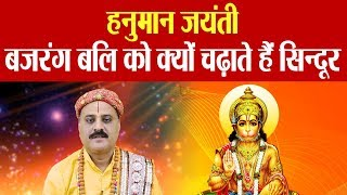 Hanuman Jayanti: बजरंग बलि को क्यों चढ़ाते हैं सिन्दूर, इस दिन क्या करें, क्या न करें | Boldsky
