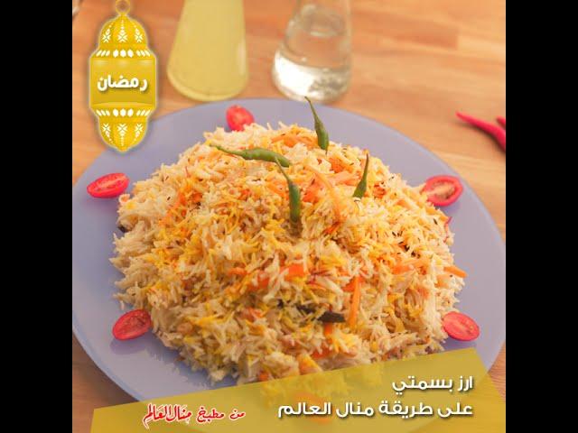 ارز بسمتي على طريقة منال العالم - مطبخ منال العالم 2015