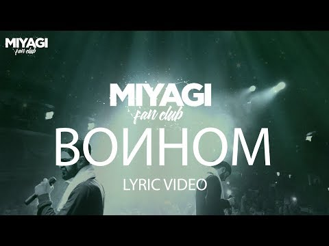 Miyagi & Эндшпиль Feat. Намо Миниган  - Воином (Lyric Video) | YouTube Exclusive