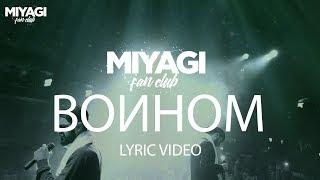 Miyagi \u0026 Эндшпиль feat. Намо Миниган  - Воином (Lyric Video) | YouTube Exclusive