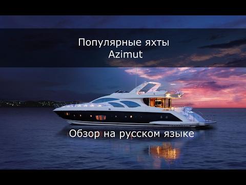 Самые популярные яхты Azimut