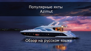 Самые популярные яхты Azimut(В этом видео самые популярные модели яхт от известного итальянского производителя Azimut. Краткий, но подроб..., 2017-02-08T11:15:26.000Z)