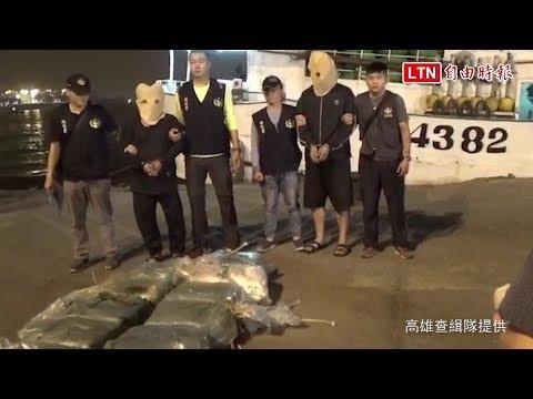 查獲漁船運安毒319公斤 毒梟企圖在春吶音樂節銷售(高雄查緝隊提供)
