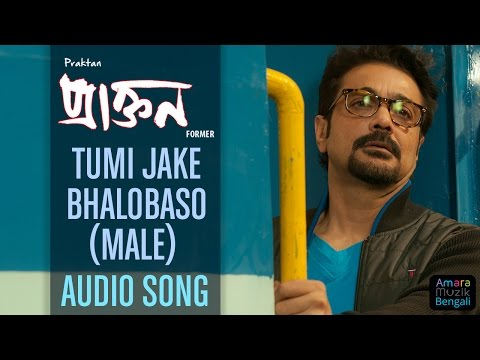 Praktan Bangla Movie | Tumi Jake Bhalobaso Super Hit Song | Anupam Roy| Prosenjit I Rituparna