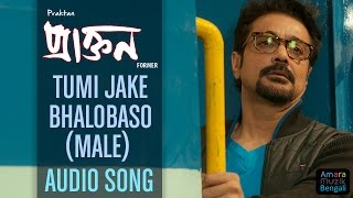 praktan bangla movie tumi jake bhalobaso male audio song anupam roy prosenjit rituparna