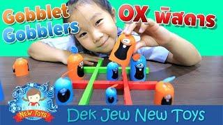 เด็กจิ๋ว | OX พิสดาร Gobblet Gobblers