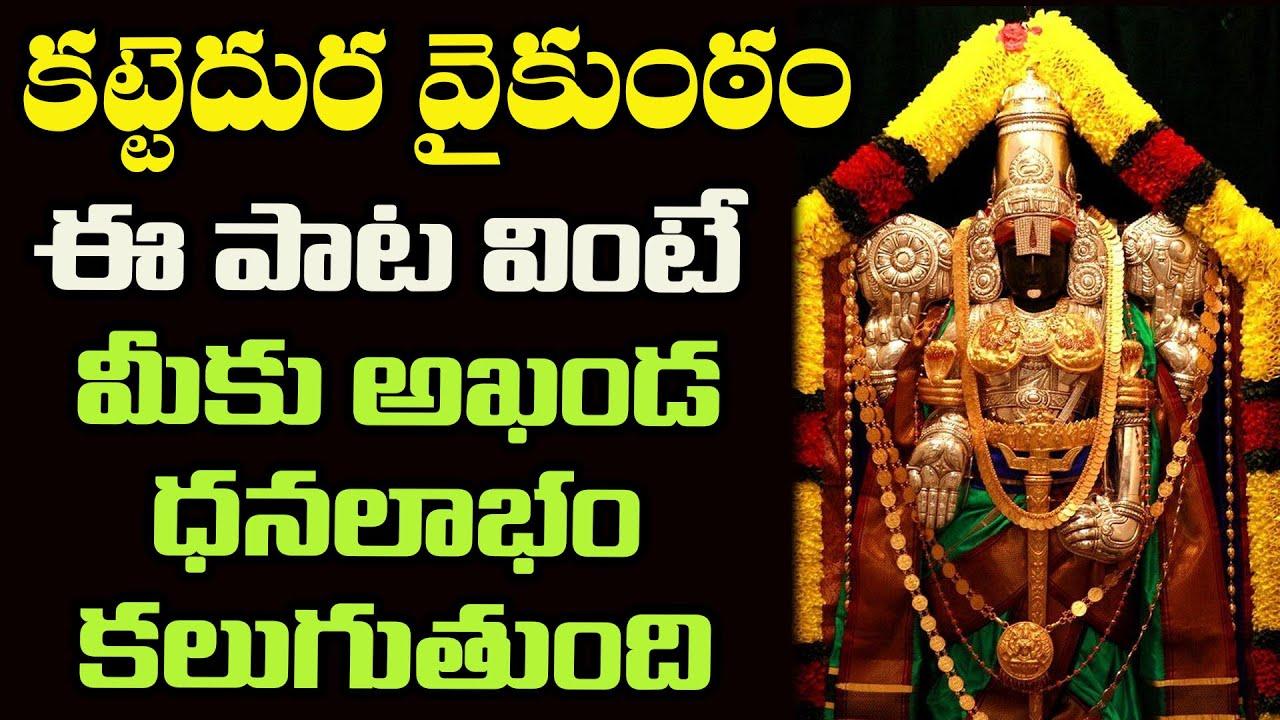 Kattedura Vaikuntamu | Lord Venkateswara Telugu Bhakti Songs | Telugu Devotional Songs 2020