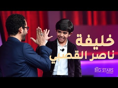 #MBCLittleBigStars الطفل السعودي محمد الحربي خليفة ناصر القصبي في #نجوم_صغار