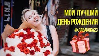 ДЕНЬ РОЖДЕНИЯ / #КлаваКока23