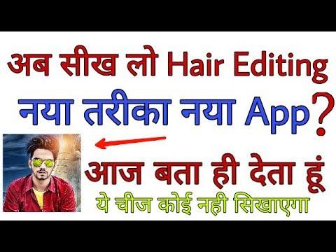 Real Cb Hair Edit App || Step By Step Tutorial || PicsArt ...
