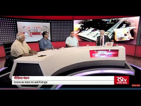 Media Manthan on MEDIA COVERAGE OF INDIAN PRINT MEDIA