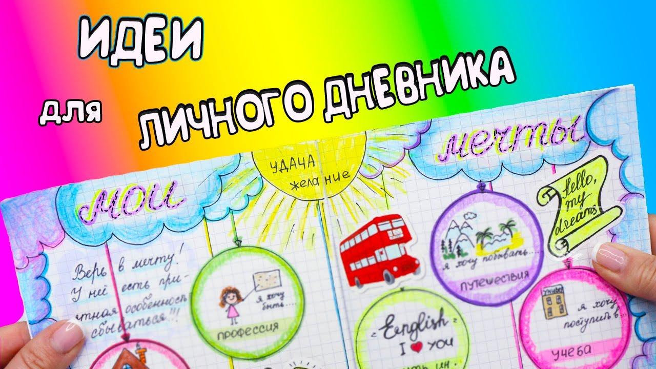 Идеи для ЛД Часть 28! МОИ МЕЧТЫ - оформление личного дневника