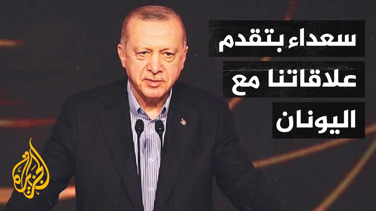 أردوغان: نريد تطوير علاقاتنا مع الولايات المتحدة والاتحاد الأوروبي  - نشر قبل 7 ساعة