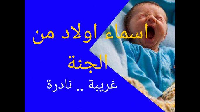 اسماء اولاد غريبة و نادرة من الجنة و معانيها 1 أيهم حيدر دوسر معانى تعرفها لأول مرة Youtube