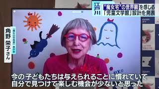 "YouTube動画:""魔女宅""文学館…完成予想図を発表 東京・江戸川区"