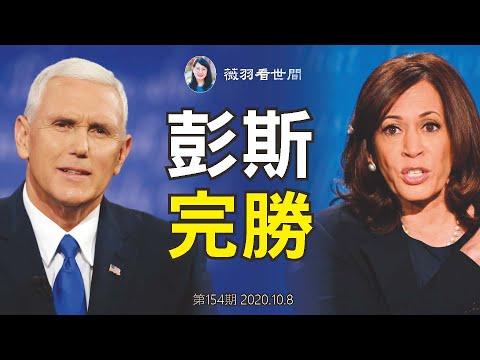 薇羽看世间:【第154期】美国大选副总统辩论会,一张照片总结了一切。彭斯完胜哈里斯。