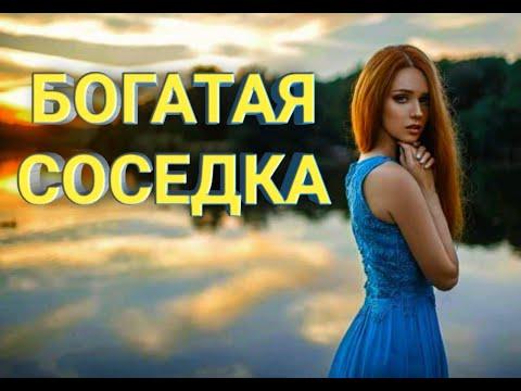 Фильм мелодрама {{ БОГАТАЯ СОСЕДКА }} МЕЛОДРАМЫ НОВИНКИ 2020 HD