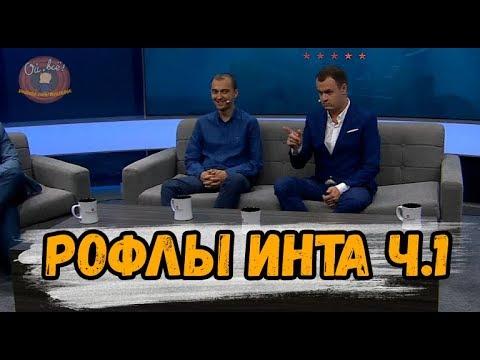 видео: РОФЛЫ НА ИНТЕРНЕШНЛ часть 1 #ti7