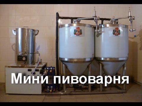 Купить мини пивоварни для мини бизнеса самогонный миджет цена