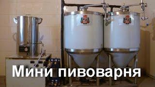 Как открыть собственную мини-пивоварню. Идея для бизнеса.(, 2016-02-06T18:02:08.000Z)
