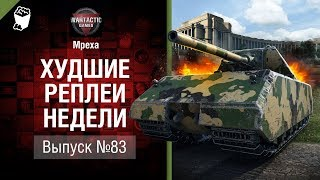 Переворотный - ХРН №83 - от Mpexa [World of Tanks]