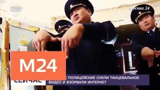 Якутские полицейские сняли танцевальное видео и взорвали интернет - Москва 24