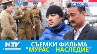 """СЪЕМКИ ФИЛЬМА """"МУРАС-НАСЛЕДИЕ""""\\NewTV"""