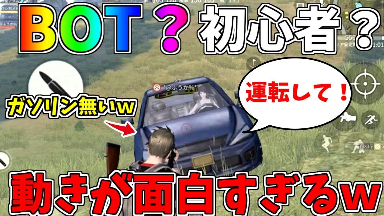 【荒野行動】ガソリン無い車に乗ってキレる初心者が面白すぎたwwwww