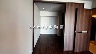 不動産会社カンフィーのオススメ物件動画☆ 勝どきの賃貸マンション ドゥ...