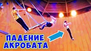 Падение акробата в цирке