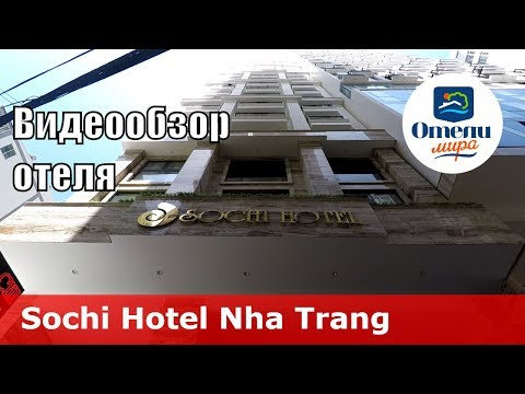 Sochi Hotel Nha Trang – отель 4* (Вьетнам, Нячанг). Обзор 2018