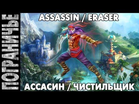 видео: prime world ► Ассасин assassin 20.12.14 (1)