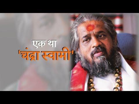 एक था चंद्रा स्वामी ! Chandra Swami Dead   24th May 2016