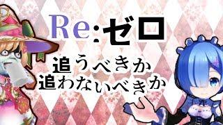 【白猫】リゼロガチャ 追うべきか追わないべきか キャラと武器を振り返り Re:ゼロコラボ thumbnail