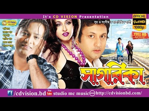 Sagarika (2016) | Movie | Amin khan | Ritu Parna| Humayon Foride| Shadek | CD Vision