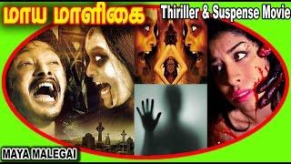 Marma Maaligai | Super Hit Tamil Horror Full Movie | HD