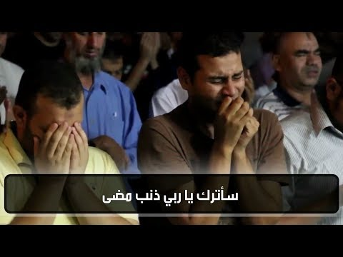 أنشودة سأقبل ياخالقي من جديد بصوت القارئ [ اسلام صبحي] النسخة الأصلية أتحداك تحبس دموعك[HD]