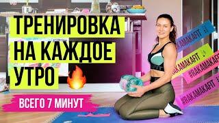 МОЯ УТРЕННЯЯ ТРЕНИРОВКА НА 7 МИНУТ выполняй эти упражнения КАЖДОЕ УТРО Rakamakafit