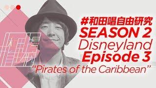 シーズン2 ディズニーランド エピソード3 『カリブの海賊』 ・アベ君と...