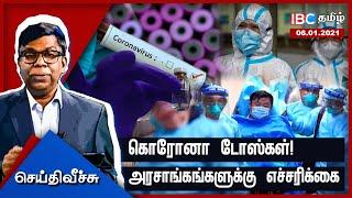 Seithi Veech 06-01-2021 IBC Tamil Tv