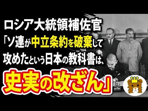 2021/04/10 ロシア大統領補佐官「日本の教科書は、史実を改ざんしている」