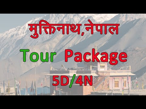 Muktinath trip package 5days 4nights | Muktinath nepal package | Jomsom trek nepal