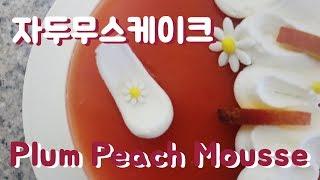 홈베이킹 자두 무스 케이크 Plum Peach Mous…