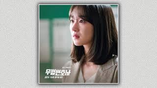 [무법 변호사 OST Part 3] 눈이 마주칠 때 - 김연지