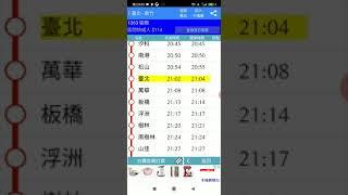 台鐵高鐵火車時刻表 - 將列車資訊加入個人行事曆 screenshot 2
