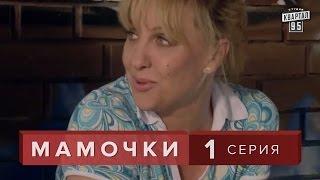 """Сериал """" Мамочки """"  1 серия. Лирическая комедия мелодрама в HD (16 серий)"""