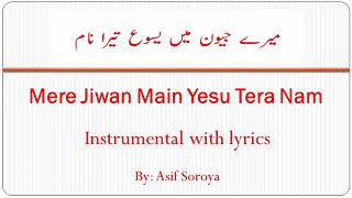 Mere jeevan me yeshu tera naam jalal pata rhe jesus song(karaoke)