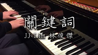 林俊傑 JJ Lin – 關鍵詞 The Key ﹣ Piano Improvisation Cover 鋼琴
