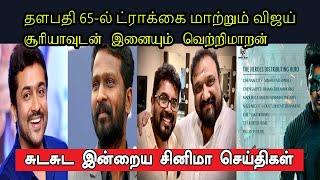 Naan Sirithal Second Single Thalapathy 65 Update | Suriya Next | Cinepuram